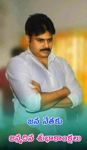 Pawan Kalyan Happy Birthday Images Wallpapers Download
